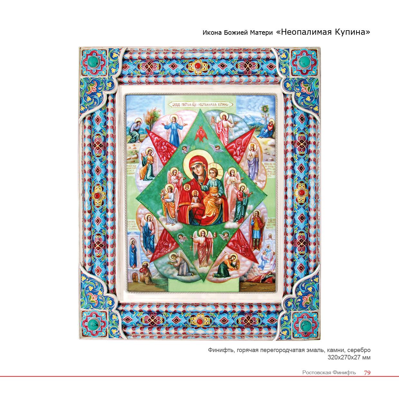 общий каталог Ростовская финифть79