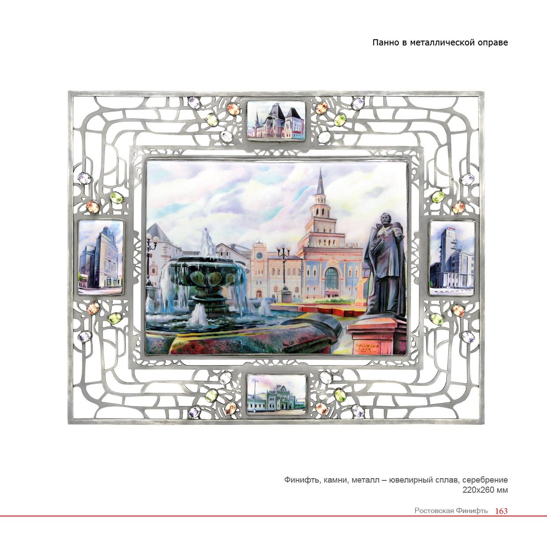 общий каталог Ростовская финифть163