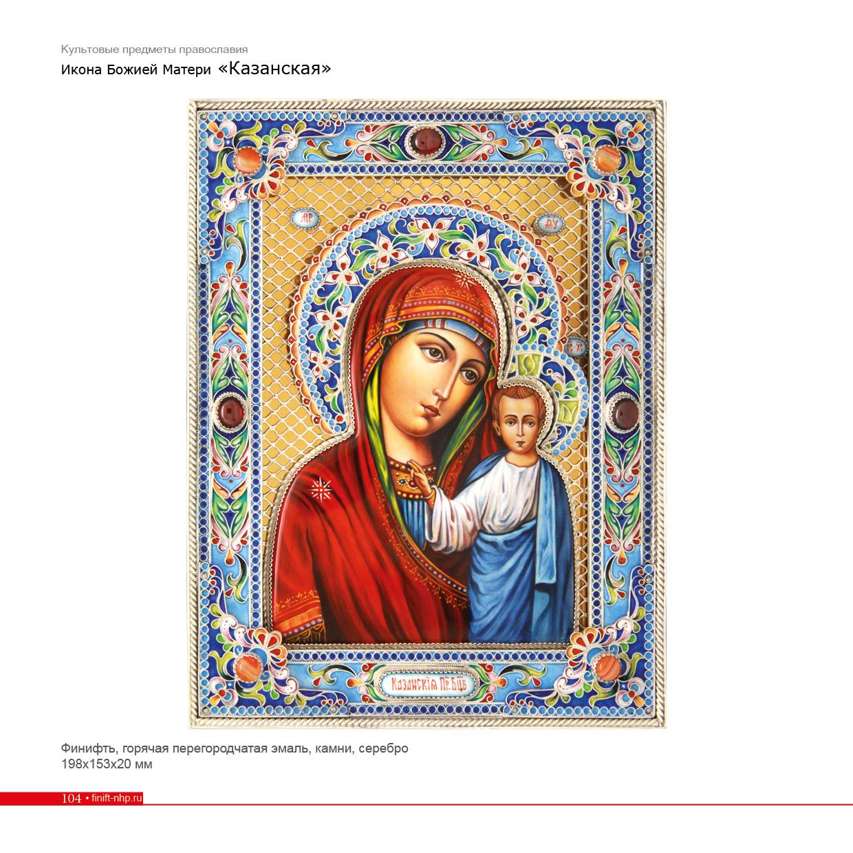 общий каталог Ростовская финифть104