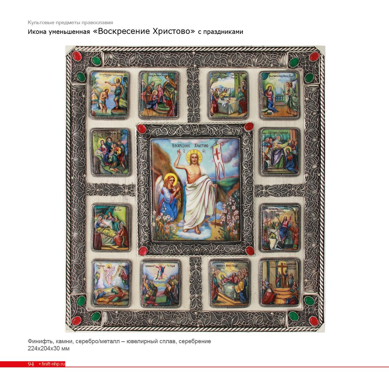 общий каталог Ростовская финифть94