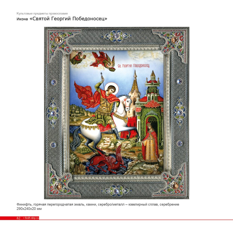 общий каталог Ростовская финифть82