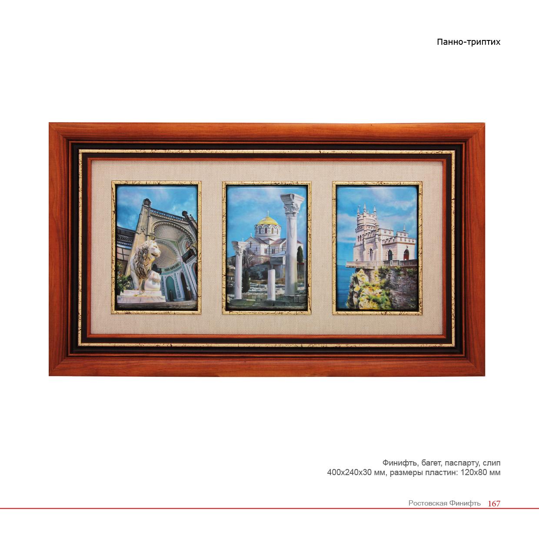 общий каталог Ростовская финифть167