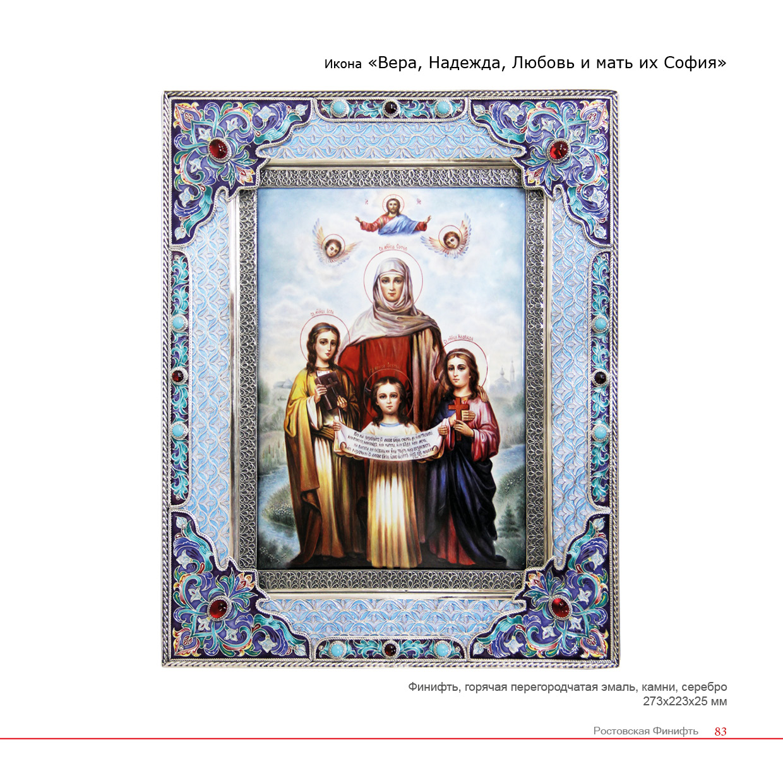 общий каталог Ростовская финифть83