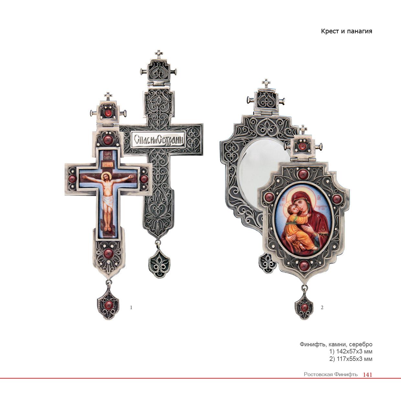 Крест и панагия