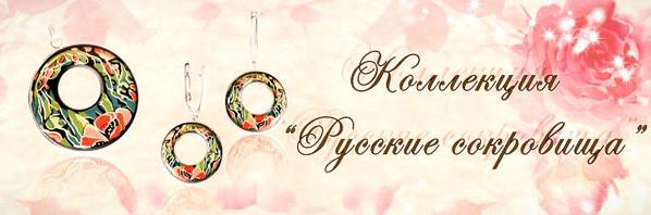 RusskieSokrovishcha_edited.jpg