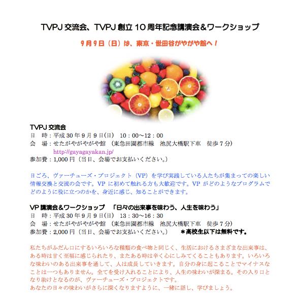 TVPJ交流会、TVPJ講演会&ワークショップ