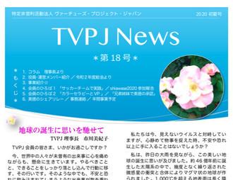 TVPJ News*第18号*発行.。,:*☆