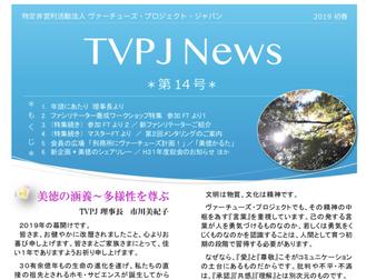 TVPJ News*第14号*発行.。,:*☆