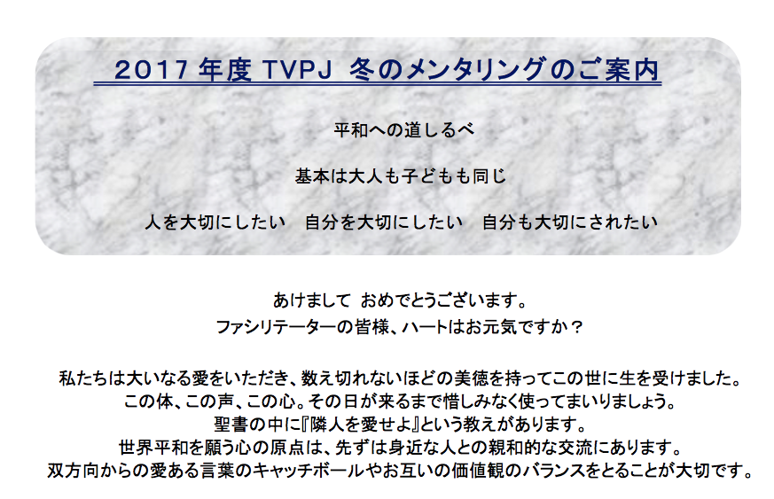 201802TVPJ関西メンタリング