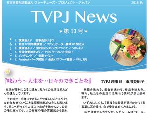 TVPJ News*第13号*発行.。,:*☆