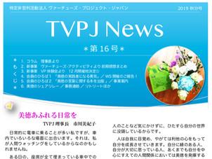 TVPJ News*第16号*発行.。,:*☆