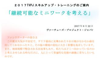 11/26 スキルアップ・トレーニングのご案内(11/9〆切)