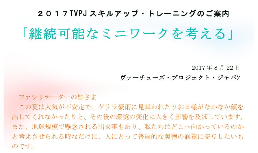 201707TVPJメンタリング