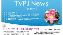 TVPJ News*第19号*発行.。,:*☆
