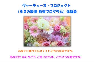8/22VP体験会ご報告