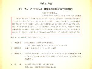 9/5(土) TVPJ講演会開催します☆