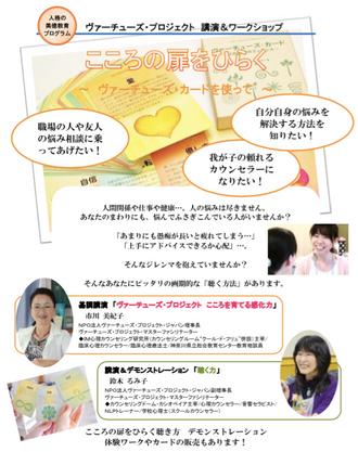 TVPJ講演会@東京&大阪☆