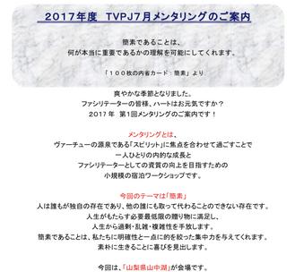 7/1~2開催*メンタリングのご案内(6/23〆切)