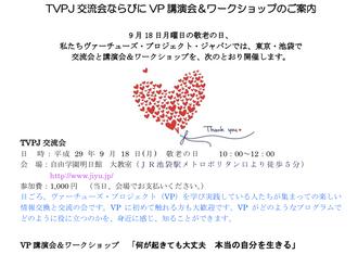 9/18 TVPJ交流会&VP講演会のご案内☆