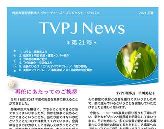 TVPJ News*第21号*発行.。,:*☆