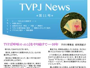 TVPJ News*第11号*発行.。,:*☆