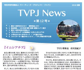 TVPJ News*第12号*発行.。,:*☆