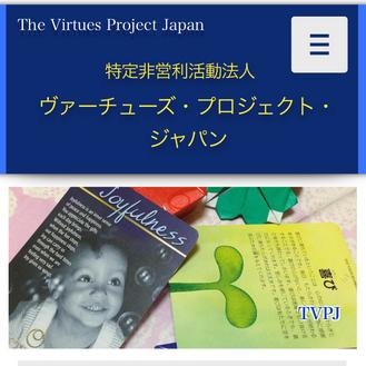 TVPJ 新Web 準備中