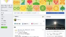 Facebookページ始めました.。,:*☆
