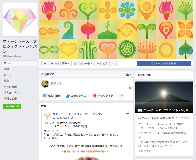 Facebookページ @Virtues.Japan