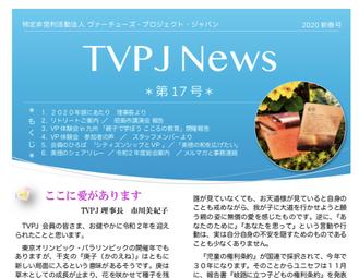 TVPJ News*第17号*発行.。,:*☆