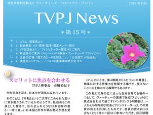 TVPJ News*第15号*発行.。,:*☆