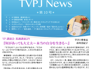 TVPJ News*第10号*発行.。,:*☆