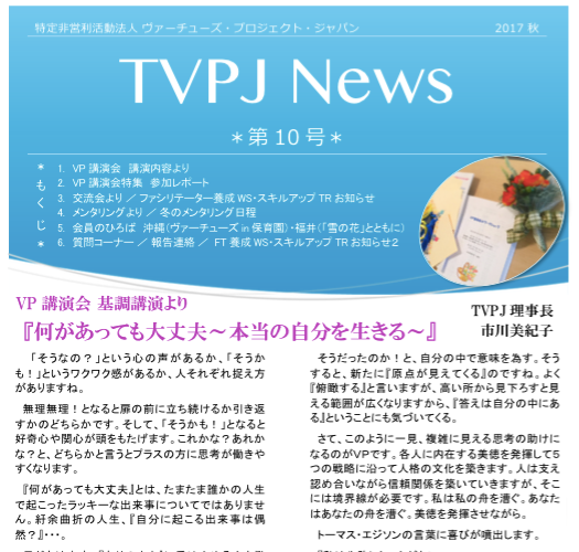 美徳新聞*第7号