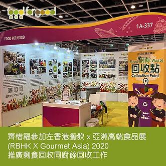 香港餐飲x亞洲高端食品展-RBHK_1.jpg