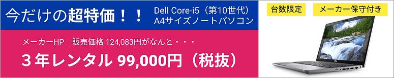 今だけ超特価!DellCore-i5(第10世代)A4サイズノートパソコンが3年レンタル99,000円(税別)
