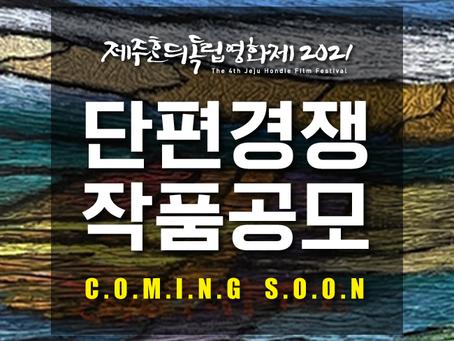제주혼듸독립영화제2021 단편공모 Coming Soon