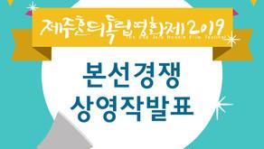 제주혼듸독립영화제2019 본선경쟁 상영작발표