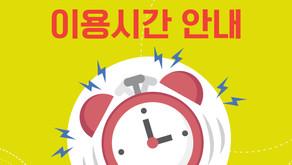 온라인 상영관 [몹씨] 이용시간 안내