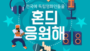 """전국에 독립영화인들을 """"혼듸 응원해"""""""