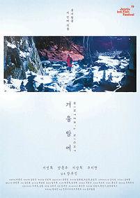 Wintersnight_kor_Print_01.jpg
