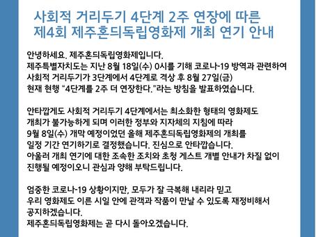 제4회 제주혼듸독립영화제 개최 연기 안내