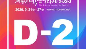 [온라인 상영] 21일(월) 오전 10시 상영관 오픈!!