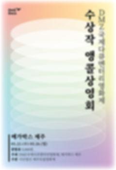 190513_01_앵콜상영회제주_포스터.jpg
