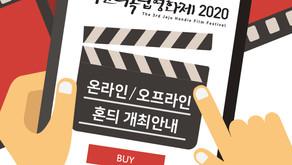 제주혼듸독립영화제2020-비대면온라인상영 & 오프라인상영 혼듸 개최안내