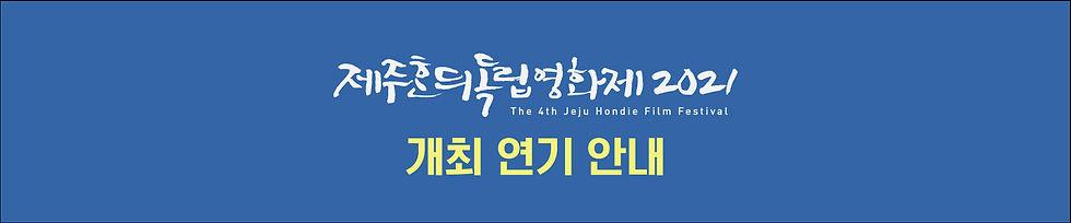 개최연기.jpg