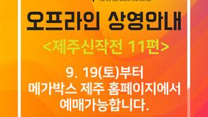 오프라인상영 <제주신작전> 예매창 오픈