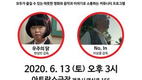 제주장애인영상예술원 상영행사 - 시네마틱피플