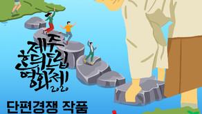 혼듸 2020 경쟁작품 공모마감 D-10