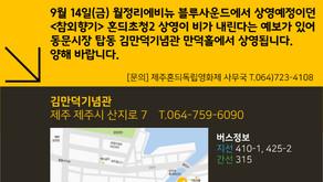 혼듸초청2<참외향기>상영장소 변경안내