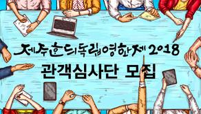제주혼듸독립영화제2018 관객심사단 모집